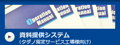 資料提供サービス(タダノ指定サービス工場様向け)